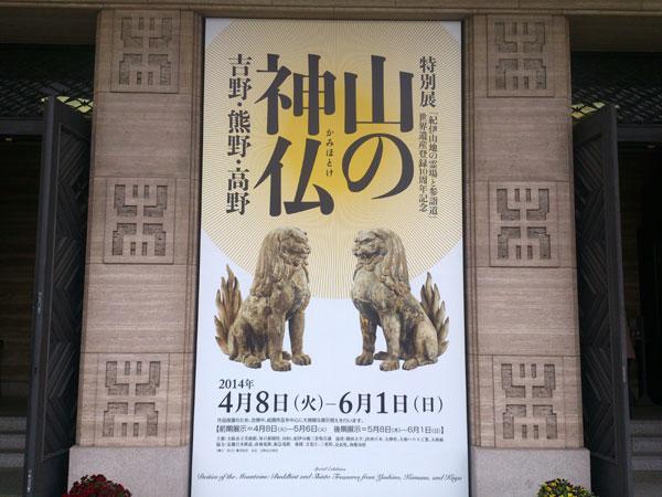 大阪市立美術館 山の神仏 吉野・熊野・高野