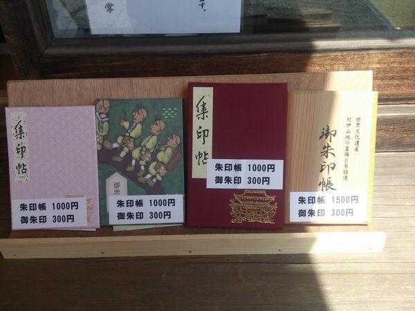 金峯山寺 オリジナル御朱印帳