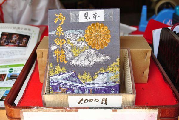 吉水神社 オリジナル御朱印帳