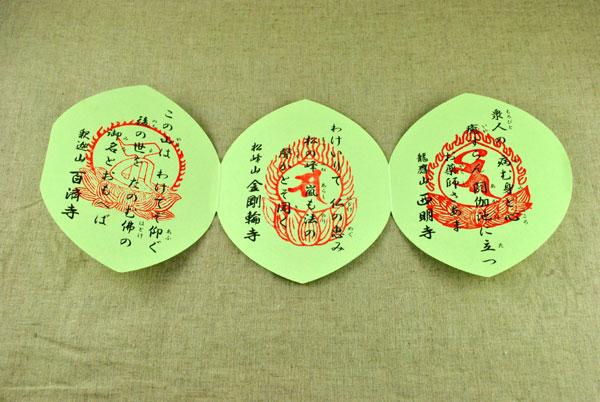 湖東三山 ご詠歌朱印台紙