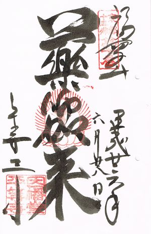 京都十三佛霊場 因幡堂 ご朱印
