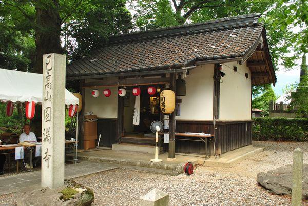 己高山 円満寺