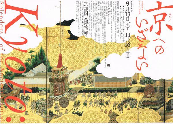 京都国立博物館 京へのいざない