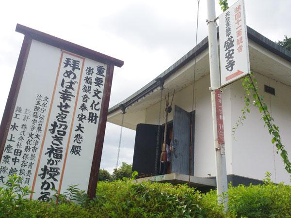 盛安寺 収蔵庫