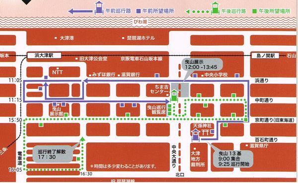 大津祭 巡行マップ