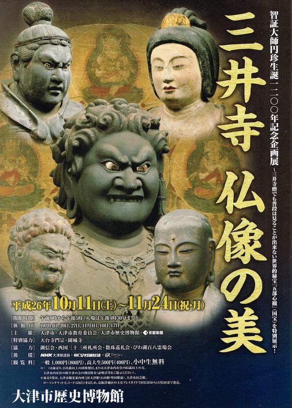 三井寺 仏像の美