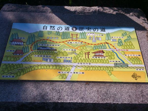 大津 自然の道 歴史の道