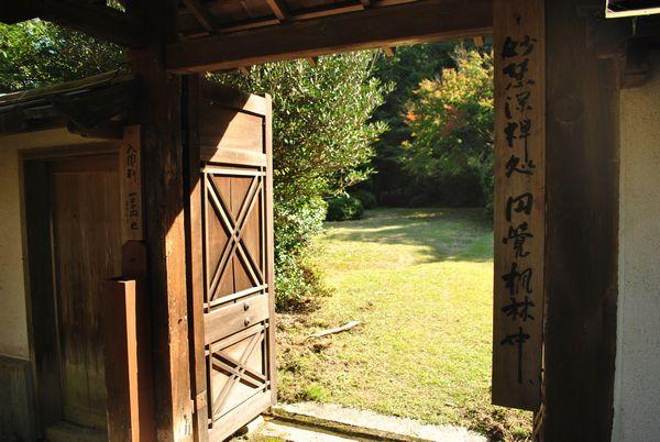法明院 庭園入口