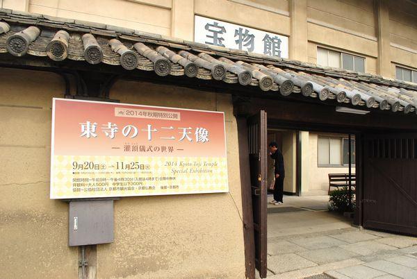東寺 宝物館