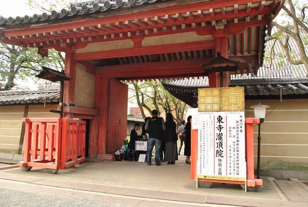 東寺 潅頂院