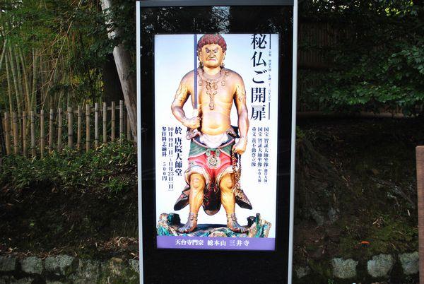 三井寺 黄不動尊立像