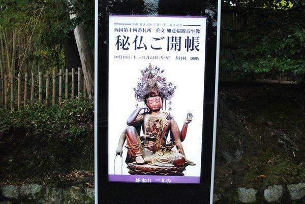 三井寺 如意輪観音