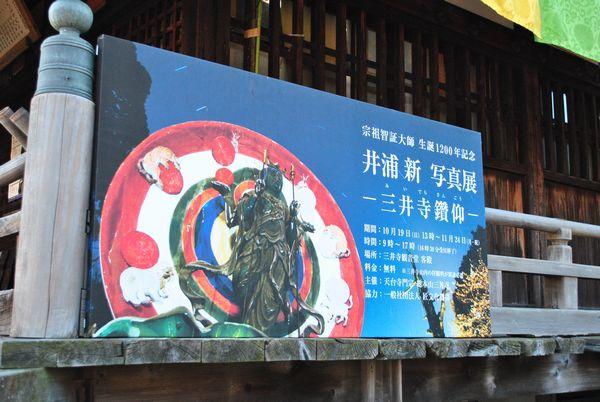 三井寺鑽仰