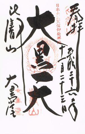 比叡山 大黒堂 御朱印