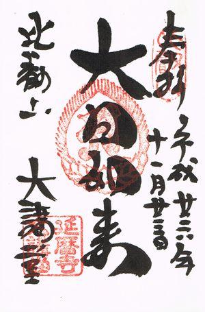 比叡山 大講堂 御朱印