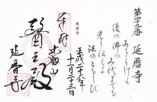 比叡山 西国四十九薬師霊場 御朱印