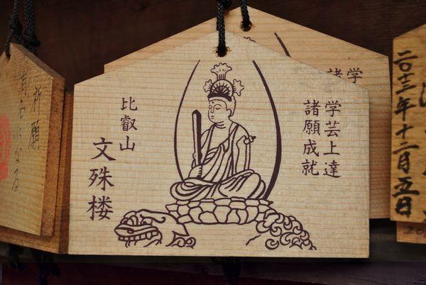 比叡山 文殊菩薩 絵馬