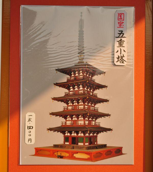 元興寺 五重小塔
