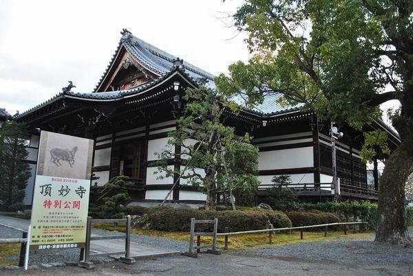 頂妙寺 本堂