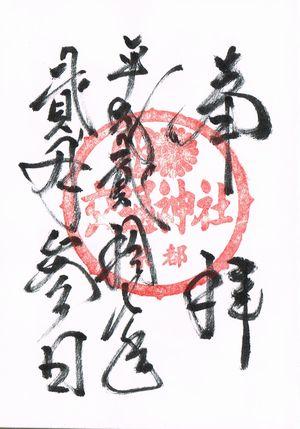 須賀神社 交通神社 御朱印