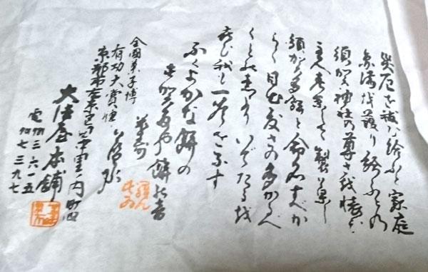 須賀多餅 説明
