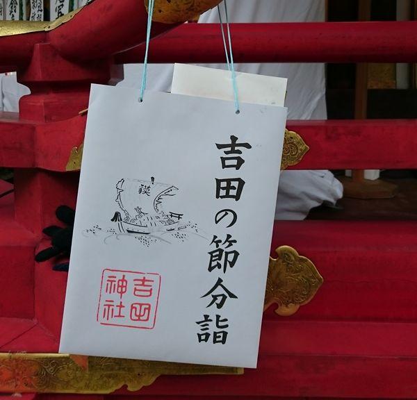 吉田の節分詣