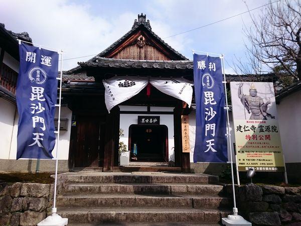 建仁寺 霊源院