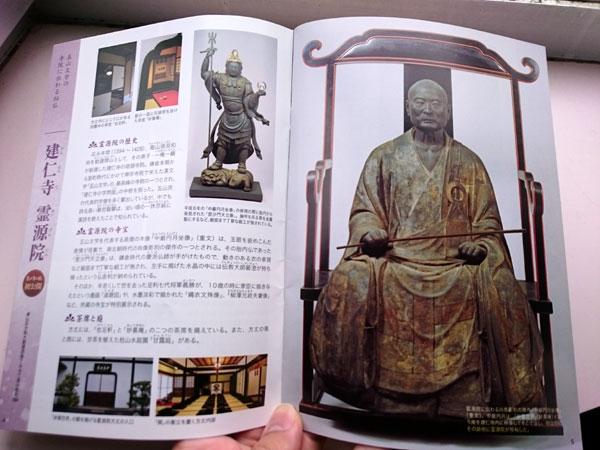 http://www.jisyameguri.com/images/20150314-reigen-cyugan.jpg