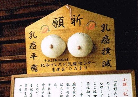 慈尊院 乳房型