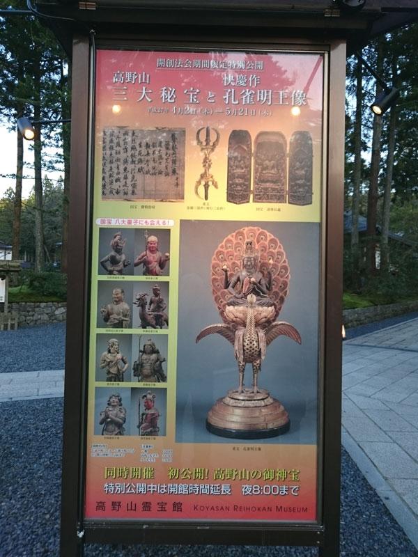 霊宝館 高野山三大秘法