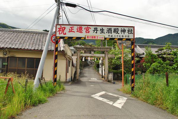丹生酒殿神社 入り口