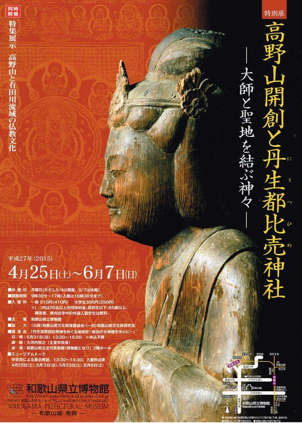 高野山開創と丹生都比売神社―大師と聖地を結ぶ神々―