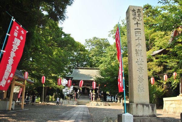 高喜山 光明寺