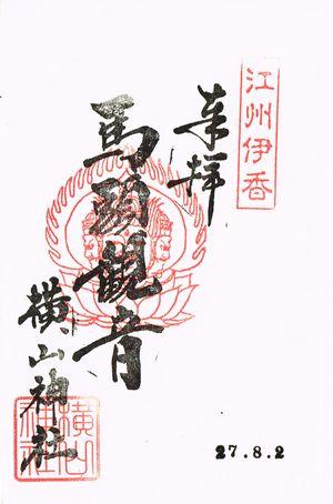 横山神社 ご朱印
