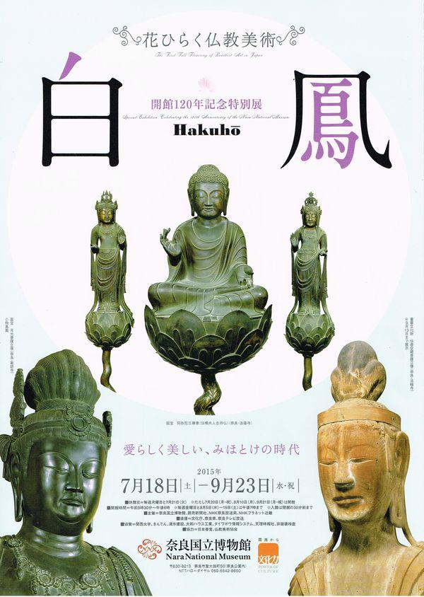 奈良国立博物館 白鳳展