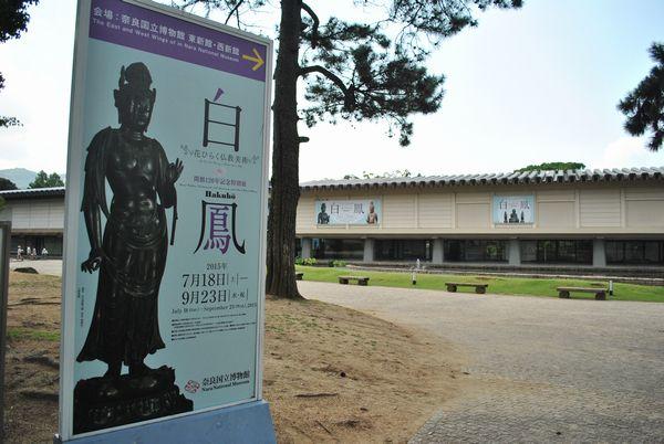 奈良国立博物館 白鳳