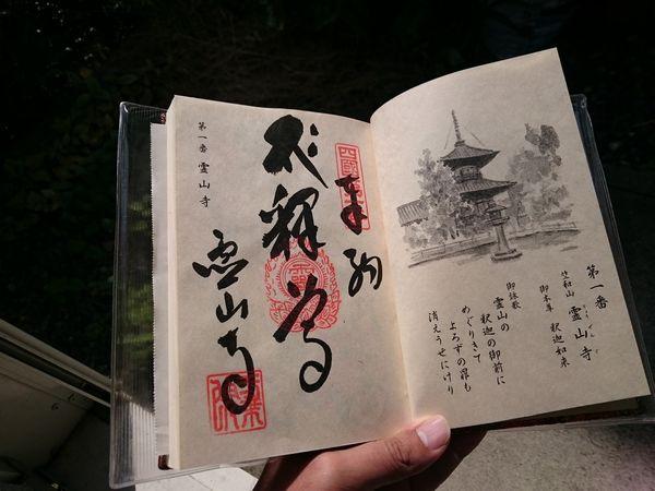 四国八十八ヶ所霊場 納経帳
