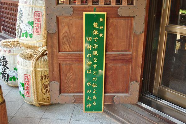 田村神社 御神歌