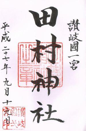 田村神社 御朱印