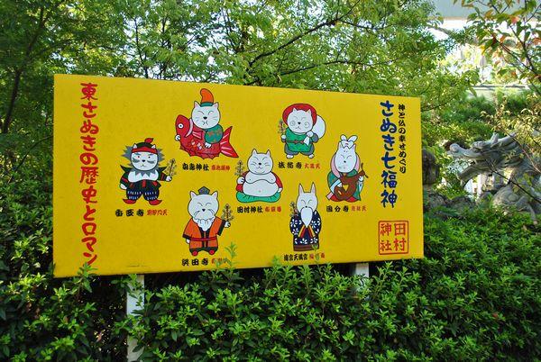 田村神社 さぬき七福神
