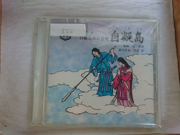 おのころ島神社 CD
