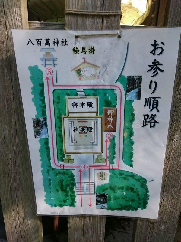 おのころ島神社 参拝順路