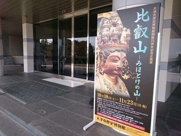 大津歴史博物館 比叡山 -みほとけの山-