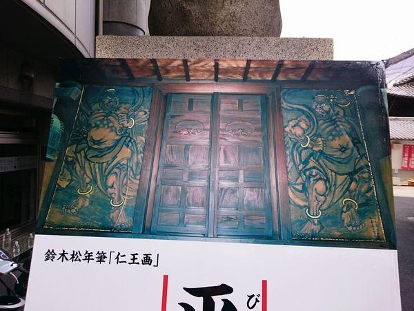 因幡堂 仁王画