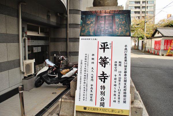 因幡堂 特別公開