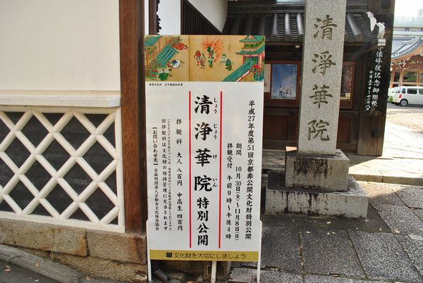 清浄華院 特別公開