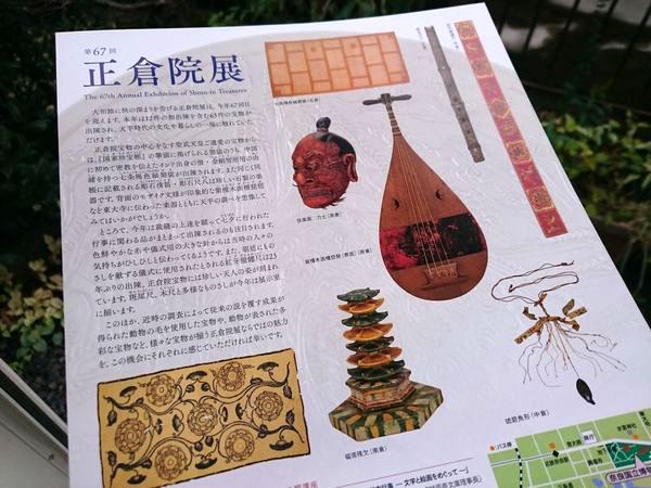 2015年 正倉院宝物
