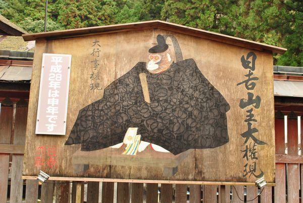 日吉大社 猿 絵馬