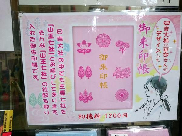 日吉大社 オリジナル御朱印帳