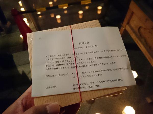 因幡堂 招運七色